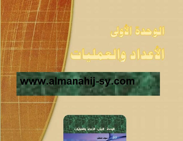 حل الوحدة الأولى رياضيات للصف السابع الفصل الأول المنهاج السوري