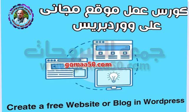 كورس عمل موقع مجانى على ووردبريس  Create a free Website or Blog in WordPress