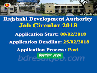Rajshahi Development Authority Job Circular 2018