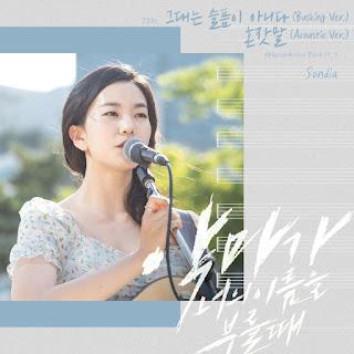 [Single] Sondia – When The Devil Calls Your Name OST Part 9 Mp3 full zip rar 320kbps