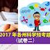 2017 年各州科学预考题(试卷二)!! Download PDF