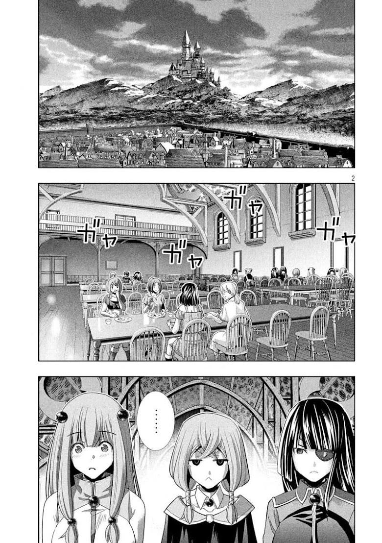Parallel Paradise - หน้า 2