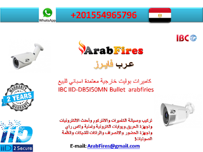 كاميرات بوليت خارجية معتمدة اسباني للبيع IBC IID-DB5I50MN Bullet  arabfiries