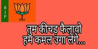 Bharatiya Janata Party BJP Status and Shayari