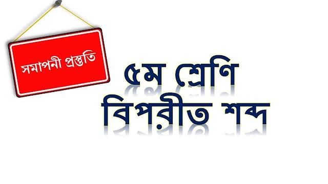 পঞ্চম (৫ম) শ্রেণি বিপরীত শব্দ class 5 bangla opposite word