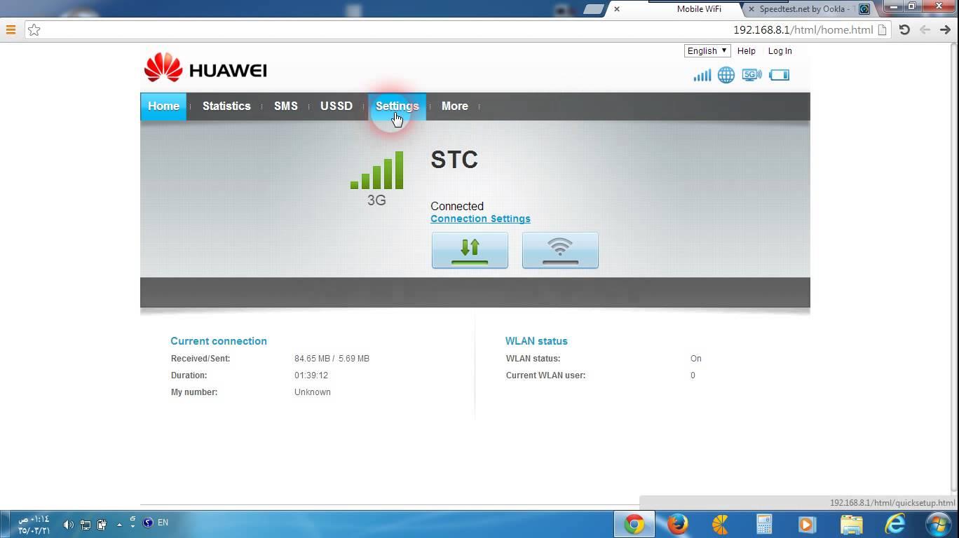 تحميل جميع تحديثات Download Firmware Huawei E3531i-2 Update
