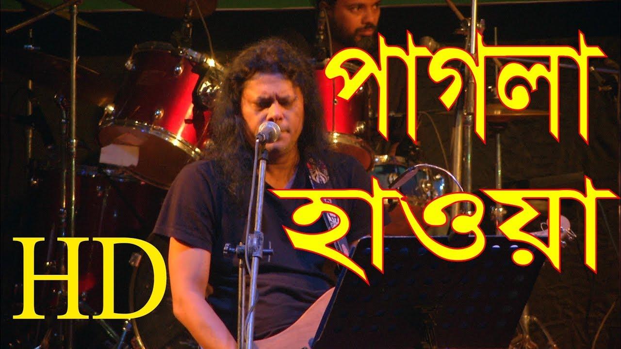 Pagla Hawar Tore Lyrics ( পাগলা হাওয়ার তরে ) - James