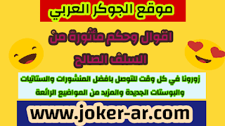 اقوال وحكم مأثورة من السلف الصالح 2019 - الجوكر العربي