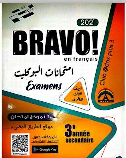 كتاب برافو المراجعة النهائية لغة فرنسية للصف الثالث الثانوي 2021، نماذج بوكليت اللغة الفرنسية ثانوية عامة