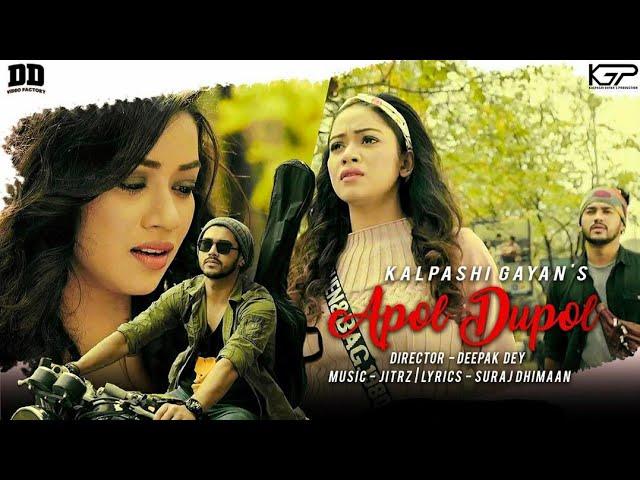 Apol Dupol lyrics-Kalpashi Gayan