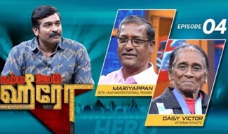 Namma Ooru Hero | 10-February-2019 | Full Episode | Sun Tv