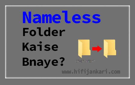 कंप्यूटर में बिना नाम का फोल्डर कैसे बनाया जाता है? पूरी जानकारी देखे