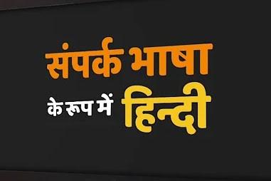 सम्पर्क भाषा के रूप में हिन्दी