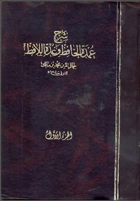 تحميل شرح عمدة الحافظ وعدة اللافظ - جمال الدين محمد بن مالك