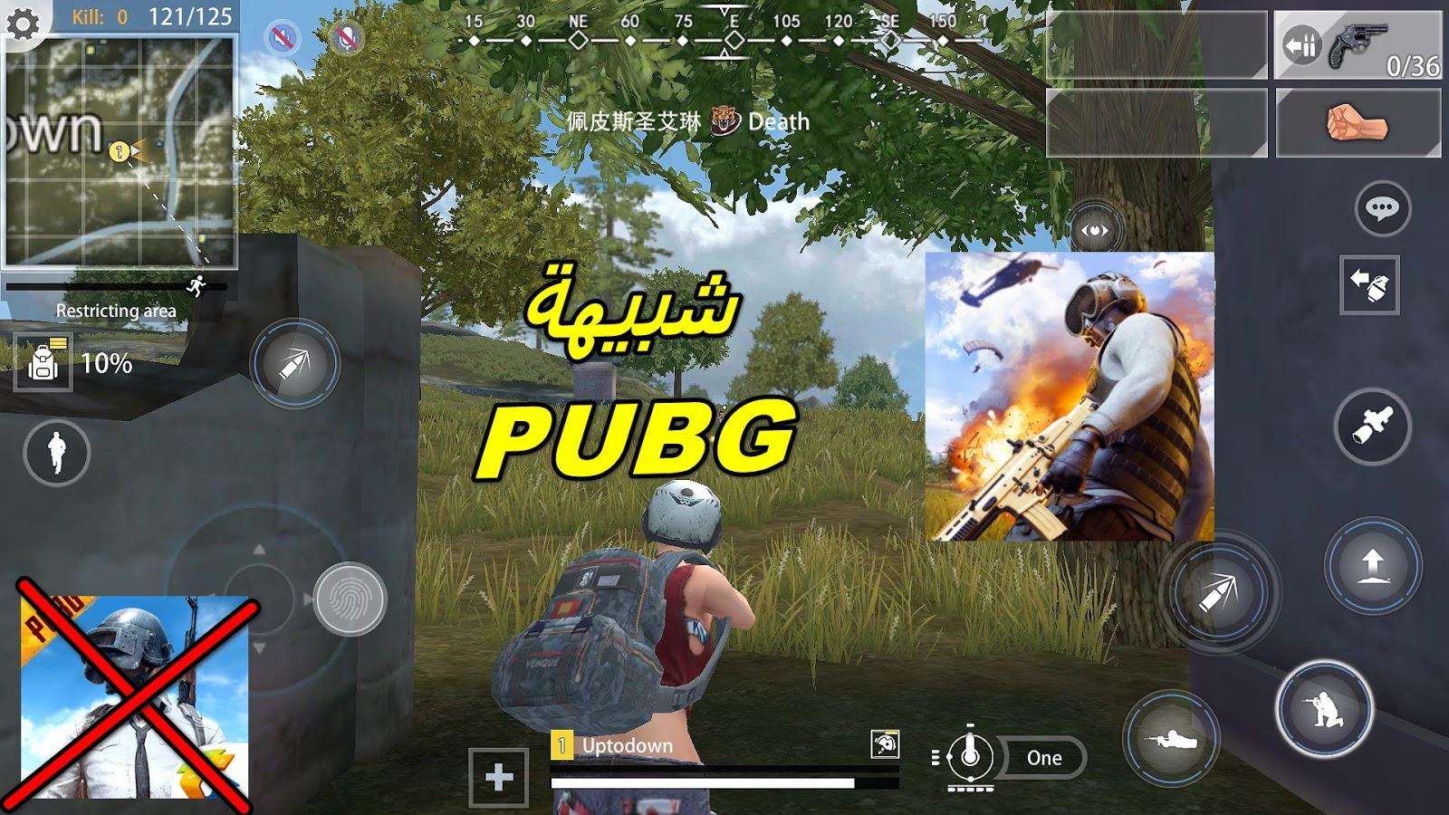 افضل لعبة تشبه ببجي للاجهزة الضعيفة رام 1جيجا 2019 احمد انفو