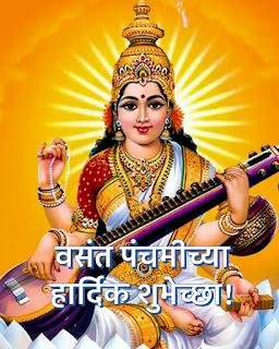 वसंत पंचमीच्या हार्दिक शुभेच्छा | Happy Vasant Panchami| वसंत पंचमी ।वसंत पंचमी मराठी माहिती।वसंत पंचमी शुभेच्छा