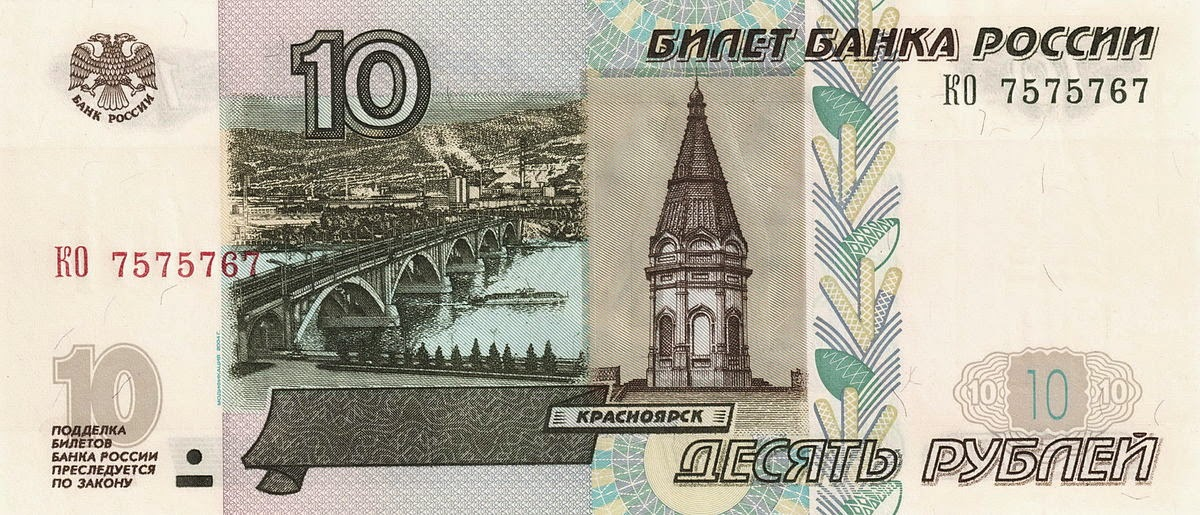 Russian Currency money 10 Rubles banknote 1997