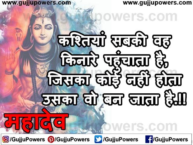 mahadev status new