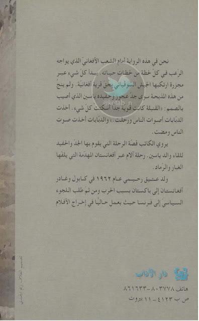 تحميل وقراءة رواية أرض ورماد - عتيق رحيمي pdf - كوكتيل الكتب