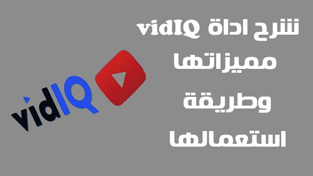 شرح اداة vidIQ بتفاصيل لتصدر نتائج البحث في اليوتيوب