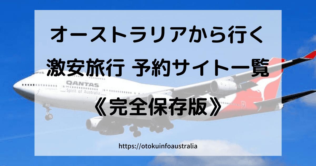 「オーストラリア発、格安旅行予約サイト一覧」の文字が入ったオーストラリアのカンタス航空の飛行機が空を飛んでいる画像