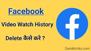 Facebook पर Video Watch History Delete कैसे करे ?