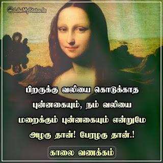 Punnagai Kaalai Vanakkam Image