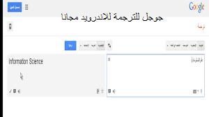 جوجل لترجمة جميع اللغات لاجهزة الكمبيوتر