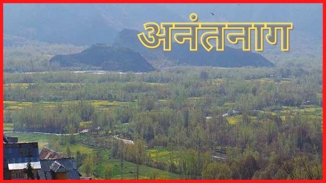 अनंतनाग-Anantnag-In-Hindi