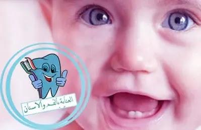 أسنان, اسنان الاطفال, الاسنان عند الاطفال, تاخر التسنين عند الاطفال, ظهور الاسنان عند الاطفال, كالسيوم للرضع, اعراض ظهور الضروس عند الاطفال, اسنان اطفال, تأخير السنين, تأخر ظهور الاسنان عند الاطفال, اسباب تأخر ظهور الاسنان عند الاطفال, سبب تأخر ظهور الاسنان عند الاطفال, علاج تاخر ظهور الاسنان عند الاطفال, ماهو سبب تاخر ظهور الاسنان عند الاطفال