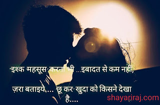 Love-shayari-images-in-hindi-for-gf3ii3u