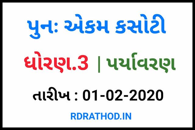 STD 3 Paryavaran Punah Kasoti (Re-Test) for Unit Test Date 01/02/2020