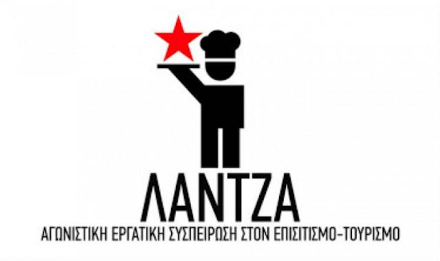 Στα πλαίσια της πανελλαδικής ημέρας δράσης των εργαζομένων στον επισιτισμό – τουρισμό πραγματοποιήθηκε παράσταση στον ΟΑΕΔ και στην Επιθεώρηση εργασίας Λευκάδας- Πρέβεζας . Οι παραστάσεις της ΛΑΝΤΖΑ αποτελούν συνέχεια προηγούμενων δράσεων της κίνησής μας και πραγματοποιήθηκαν σε μια περίοδο που λήγουν οι συμβάσεις των εποχιακά εργαζομένων στο τουρισμό-επισιτισμό της περιοχής.