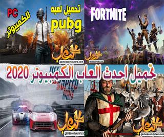 games-computer