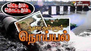 Vittathum Thottathum 23-09-2017 Puthiya Thalaimurai Tv