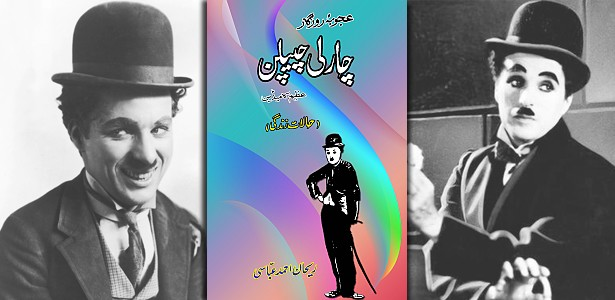 charlie-chaplin-biography-urdu
