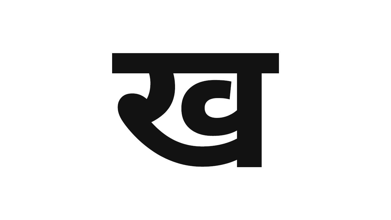 ख आद्याक्षरावरून मुलींची नावे | kh Marathi Baby Girl names by initial