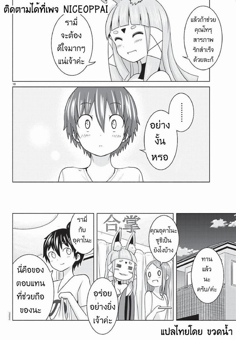 Dorakon! - หน้า 17