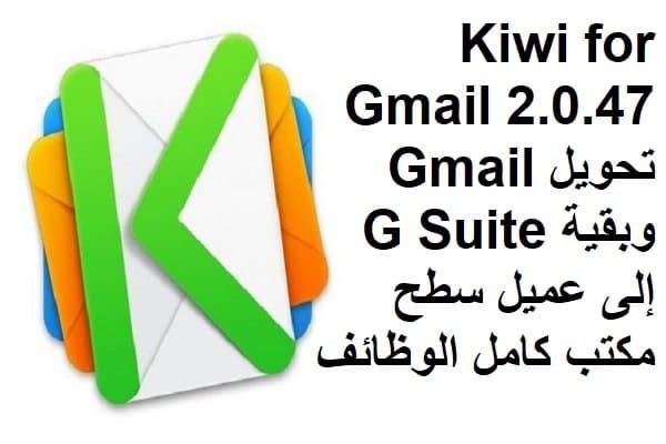 Kiwi for Gmail 2.0.47 تحويل Gmail وبقية G Suite إلى عميل سطح مكتب كامل الوظائف