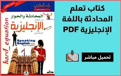 كتاب تعلم المحادثة الإنجليزية pdf