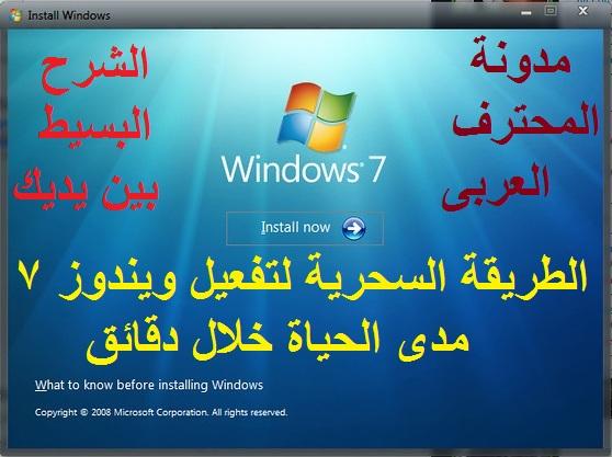 تفعيل ويندوز 7,تفعيل ويندوز 7 مدى الحياة,activation for windows 7,activate windows 7,طريقة تفعيل ويندوز 7,active windows 7,تفعيل ويندوز 7 بدون برامج,كراك للويندوز 7,windows 7 activer,windows 7 (operating system),التفعيل الصحيح للويندوز 7,windows 7,تفعيل ويندوز 7 ultimate 32 bit
