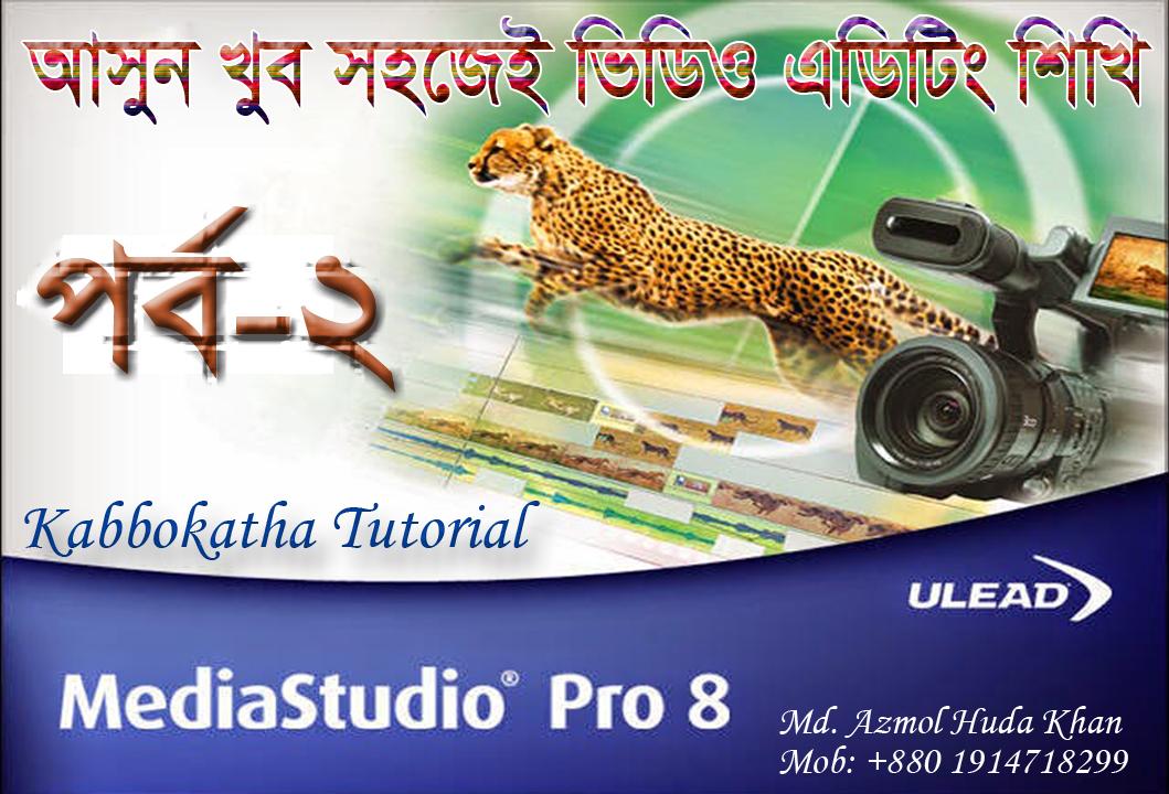 Ulead video studio 12 latest version free download.