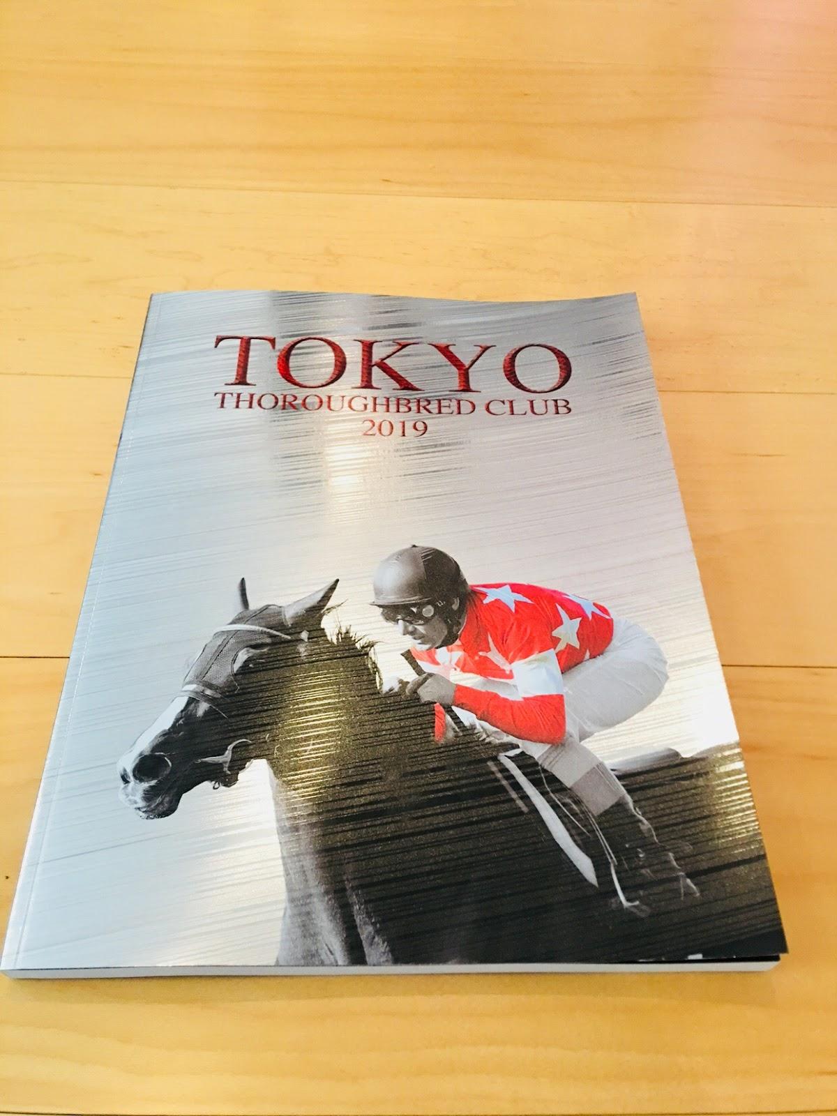 東京 サラブレッド クラブ