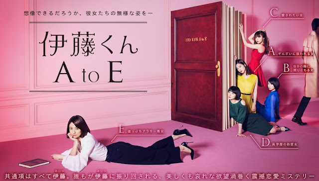 Download Dorama Jepang Ito-kun A to E Batch Subtitle Indonesia