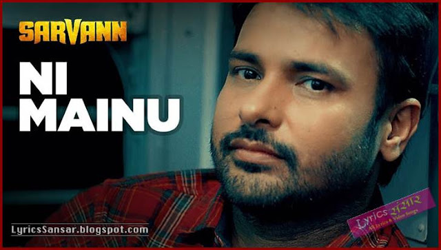 NI MAINU LYRICS : Sarvann | Amrinder Gill