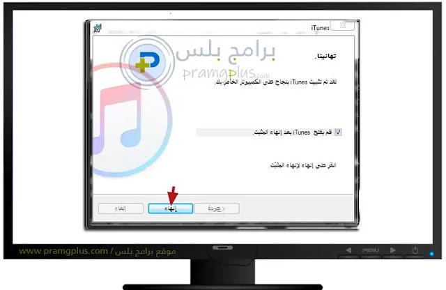 خطوات تثبيت برنامج ايتونز iTunes للكمبيوتر