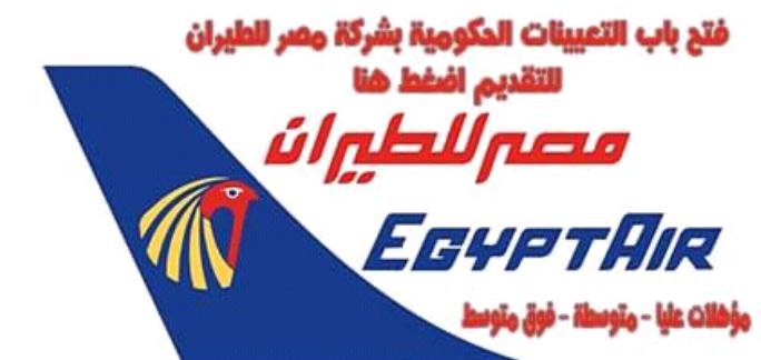 """اعلان وظائف مصر للطيران لجميع المؤهلات """" عليا ومعاهد ودبلومات """" - تقدم الكترونيا"""