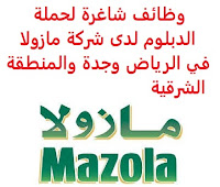 وظائف شاغرة لحملة الدبلوم لدى شركة مازولا في الرياض وجدة والمنطقة الشرقية تعلن شركة مازولا, عن توفر وظائف شاغرة لحملة الدبلوم, للعمل لديها في الرياض وجدة والمنطقة الشرقية وذلك للوظائف التالية: موظف مبيعات المؤهل العلمي: دبلوم في المبيعات، التسويق الخبرة: سنتان على الأقل من العمل في عمليات البيع والتوزيع أن يكون المتقدم للوظيفة سعودي الجنسية أن يكون لديه رخصة قيادة سارية المفعول للتـقـدم إلى الوظـيـفـة اضـغـط عـلـى الـرابـط هـنـا    أنشئ سيرتك الذاتية    شاهد أيضاً وظائف الرياض   وظائف جدة    وظائف الدمام      وظائف شركات    وظائف إدارية                           أعلن عن وظيفة جديدة من هنا لمشاهدة المزيد من الوظائف قم بالعودة إلى الصفحة الرئيسية قم أيضاً بالاطّلاع على المزيد من الوظائف مهندسين وتقنيين   محاسبة وإدارة أعمال وتسويق   التعليم والبرامج التعليمية   كافة التخصصات الطبية   محامون وقضاة ومستشارون قانونيون   مبرمجو كمبيوتر وجرافيك ورسامون   موظفين وإداريين   فنيي حرف وعمال     شاهد يومياً عبر موقعنا وظائف تسويق في الرياض وظائف شركات الرياض ابحث عن عمل في جدة وظائف المملكة وظائف للسعوديين في الرياض وظائف حكومية في السعودية اعلانات وظائف في السعودية وظائف اليوم في الرياض وظائف في السعودية للاجانب وظائف في السعودية جدة وظائف الرياض وظائف اليوم وظيفة كوم وظائف حكومية وظائف شركات توظيف السعودية