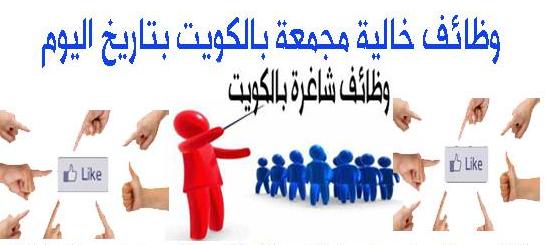 وظائف شاغرة بالكويت منشور بتاريخ اليوم 24/09/2018