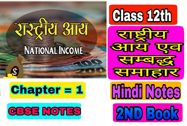 12th class economic Chapter - 1 Development Experience (1947-90) and Economic Reforms since 1991 notes in Hindi medium